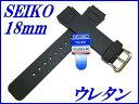 ☆新品正規品☆『SEIKO』セイコー バンド 18mm ウレタン ダイバー DAL4 黒色【送料無料】
