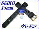 ☆新品正規品☆『SEIKO』セイコー バンド 18mm ウレタン ダイバー DAL5 黒色【送料無料】