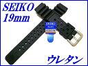 『SEIKO』セイコーバンド 19mm ウレタンダイバー DAL2BP 黒色【送料無料】