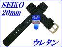 『SEIKO』セイコーバンド 20mm ウレタンダイバー DB70BP 黒色【送料無料】