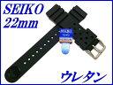 『SEIKO』セイコーバンド 22mm ウレタンダイバー DAL1BP 黒色【送料無料】