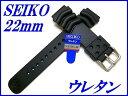 『SEIKO』セイコーバンド 22mm ウレタンダイバー DAL0BP 黒色【送料無料】