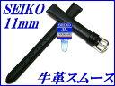 『SEIKO』バンド 11mm 牛革スムース(ステッチ付き)DX73A 黒色
