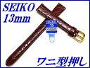 『SEIKO』バンド 13mm 牛革(ワニ型押し)DE82 赤色【送料無料】