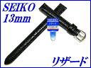 『SEIKO』バンド 13mm リザード(切身ステッチ付き)DX13A 黒色【送料無料】
