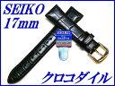 『SEIKO』バンド 17mm クロコダイル(フランス仕立)...