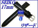 『SEIKO』バンド 17mm リザード(切身ステッチ付き)DX01A 黒色【送料無料】