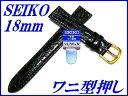 『SEIKO』バンド 18mm 牛革(ワニ型押し)DAB3 黒色【送料無料】