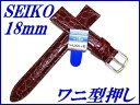 『SEIKO』バンド 18mm 牛革(ワニ型押し)DXA7A 赤色【送料無料】