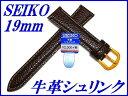 『SEIKO』バンド 19mm 牛革シュリンク(ステッチ付き)DXG9 茶色【送料無料】