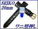 ☆新品正規品☆『SEIKO』セイコー バンド 20mm 牛革ワニ型押し(切身撥水ステッチ付き)DAB5 黒色【送料無料】