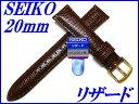 ☆新品正規品☆『SEIKO』セイコー バンド 20mm リザード(切身ステッチ付き)DX09 こげ茶色【送料無料】