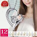 【 送料無料 あす楽 】《12デザイン》 オープンハート スワロフスキー ジルコニア ネックレス (