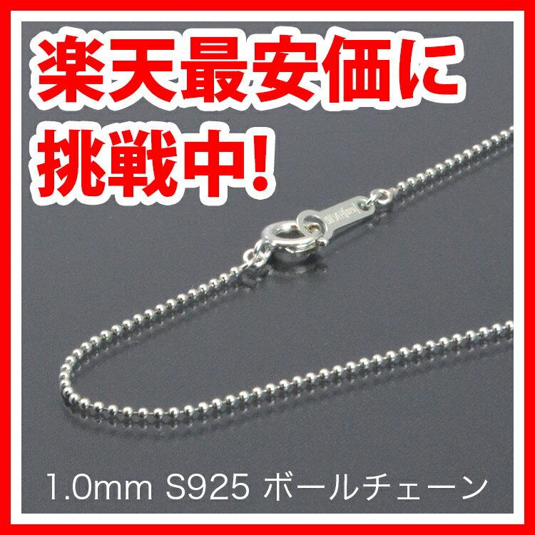 ボールチェーン 1.0mm 【シルバー925】 50cm 【シルバーチェーン】 【ボール】 【ネックレスチェーン】