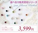 【20%OFF&PT10倍◇同時開催★24日正午まで】選べる13種類の宝石 ペンダントネックレス