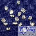 天然ダイヤモンド/メレー/裸石/ネイル/1粒/0.05ct/2.3ミリ/20分の1/ランクC/アクセサリー作成