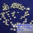 ショッピングダイヤ 天然ダイヤモンド/メレー/裸石/ネイル/1粒/0.013ct/1.45ミリ/75分の1/ランクC/アクセサリー作成