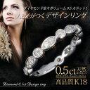 18金 ダイヤモンド0.5ct デザインリング K18WG ホワイトゴールド 指輪 0.5カラット ダイアモンド レディース プレゼント ギフト 記念日 誕生日