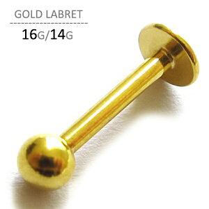 ゴールドラブレット ボディー ラブレット インナーコンク アウターコンク リックス