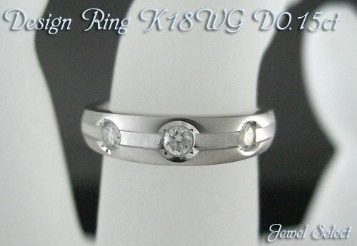 K18WG ダイヤモンドリング スリーストーン D0.15ct 指輪 ギフト対応