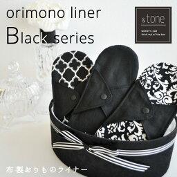 【&tone】布製おりものライナー ブラックシリーズ 長さ約19cm 黒の上品なデザイン リネン 麻 シルク オーガニックコットン 高品質 絹100% シンプル モノトーン 布ナプキン