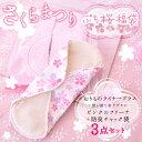 ぷち桜福袋【さくらまつり】ライナープラス ピンクのフリーナ チャック袋のセット 布ナプキンのプレデビ