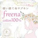 使い捨てられる 布ナプキン 【freena(フリーナ)】紙ナプキンにふんわり重ねて布の心地