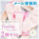 【freena(フリーナ) 2個セット】メール便無料 使い捨てられる 布ナプキン 使い捨てナ