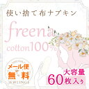 使い捨て 布ナプキン 【freena(フリーナ)60枚入り】紙ナプキンにふんわり重ねて布の心
