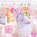 復興応援(^^)/気仙沼のお母さん達が手作り☆ラベンダー香り袋(ポプリ・サシェ)ハーブジュランジェの布ナプキンとお揃いの柄です。