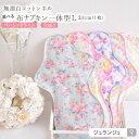 布ナプキン 一体型 夜用 Lサイズ 約33cm 防水布入り(生成り)消臭タグ付き 多い日用 肌面コットン100%無漂白ネル生地 ナイトサイズ 日本製 ジュランジェ