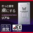 【新発売】コンドーム グラマラスバタフライ リアル 8個入 避孕套 安全套 套套 【HLS_DU】