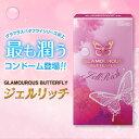 【新発売】コンドーム グラマラスバタフライ ジェルリッチ 8個入 避孕套 安全套 套套 【HLS_DU】