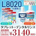 タブレット 選べる歯科予防お買い得5点セット【送料無料】むし歯予防・歯周病予防・口臭予防に効果があるL8020乳酸菌使用