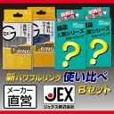 ジェクス 【新】パワフルリング使い比べセット[B]  ハードリング ダブリリング EDサポート 【H