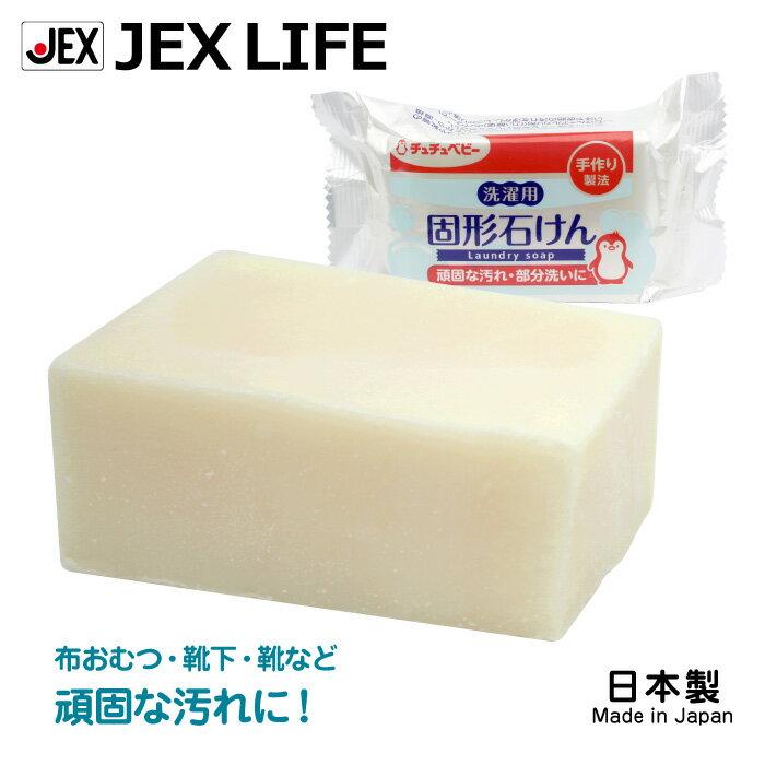 チュチュベビー ChuChuBaby 洗濯用固形石けん 100g 日本製 石鹸【HLS_DU】