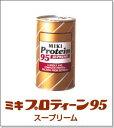 【送料無料】ミキプロティーン 95 425g三基商事