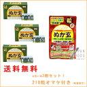 【送料無料】 【3個セット】 ぬか玄 顆粒 2g×80包+210粒オマケ付き 米糠 玄米 米ぬか
