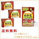 【送料無料】 【3個セット】ぬか玄 粉末 2.5g×80包 +210粒オマケ付き 米糠 玄米 米ぬか
