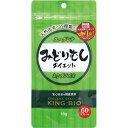 【送料無料】【3個セット】キングバイオ みどりむしダイエット 60粒  ユーグレナ ミドリムシ