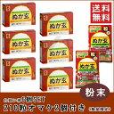 【送料無料】 【6個セット】ぬか玄 粉末 2.5g×80包 +210粒×2個オマケ付き 米糠 玄米 米ぬか
