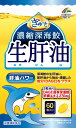 【送料200円〜】 リケン 濃縮深海鮫生肝油 60粒
