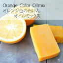 『オレンジ色の石けんオイルミックス』(作り方付)【手作り石鹸/手作り石鹸材料/手作り石けん材料】【02P05Nov16】