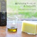 【緑】アボカド&アーモンドオイルミックス(作り方付)【手作り石鹸/手作り石鹸材料/手作り石けん材料】