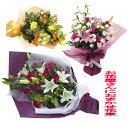 【当日配達・おまかせお祝い用花束】お祝い・お誕生日・結婚お祝・出産お祝・開店お祝・結婚記念日・お礼・発表会・合格祝など。