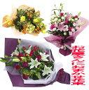 【お花屋さんにおまかせ花束です】お祝い・お誕生日・結婚お祝・出産お祝・開店お祝・結婚記念日・お礼・発表会・合格祝など