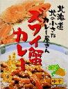 高島食品 ズワイ蟹カレー中辛 200g (箱入)【レトルトカ...