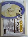 食品 - 北海道ホワイトシーフードカレー190g (箱入)【レトルトカレー】【全国こだわりご当地カレー】北海道産の食材を使用した。ホワイトルウのシーフードカレーです。