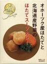 北海道限定 ほたてスープカレー