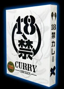 18禁カレー痛い(白箱)200g...